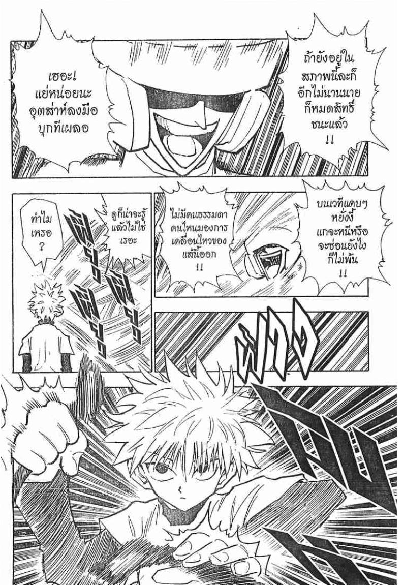 Hunter x Hunter 59 : สอบได้ แปลไทย