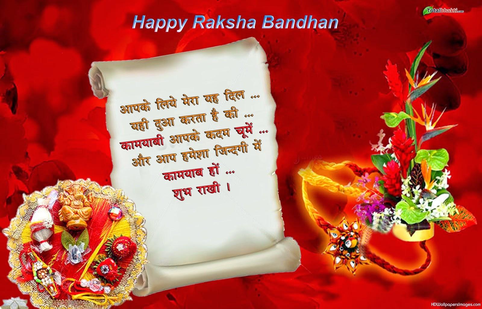 Happy-Raksha-Bandhan-Muhurat