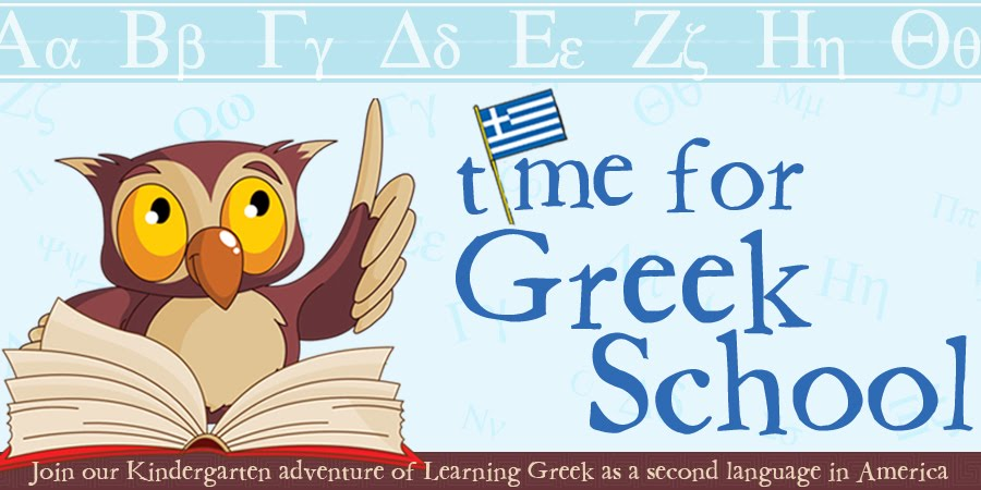 Time for Greek School
