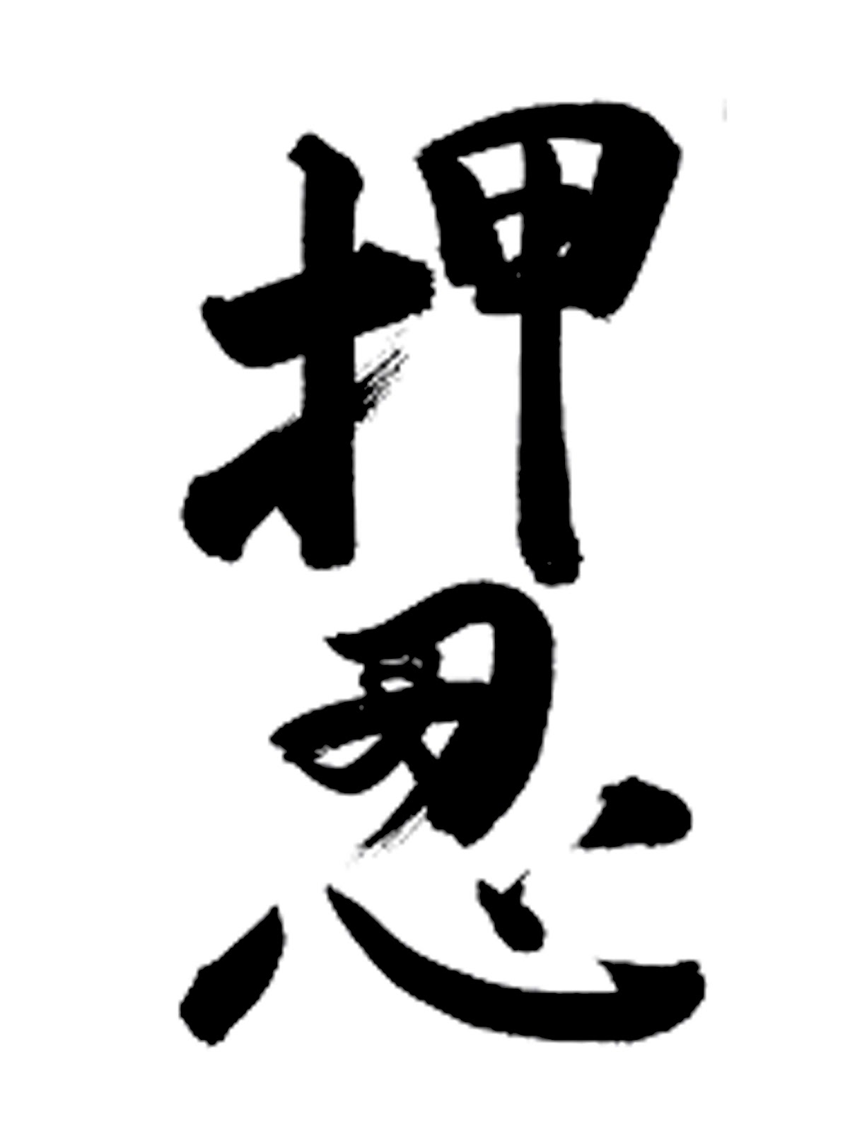 The meaning of oss or osu oss kanji biocorpaavc Gallery