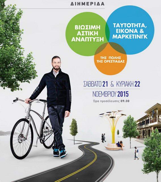 Διημερίδα για την βιώσιμη αστική ανάπτυξη, ταυτότητα, εικόνα και μάρκετινγκ της πόλης της Ορεστιάδας