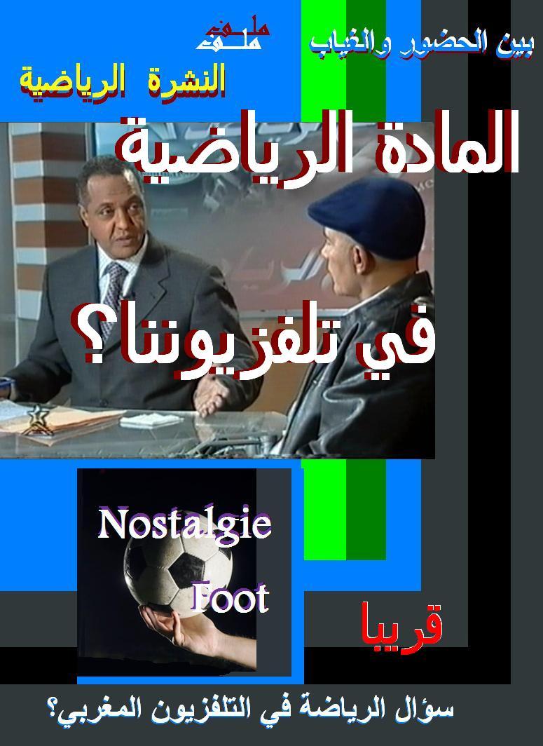 الرياضة في هذا التلفزيون المغربي