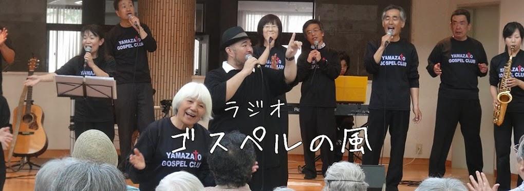 Jゴスペルラジオ「ゴスペルの風」
