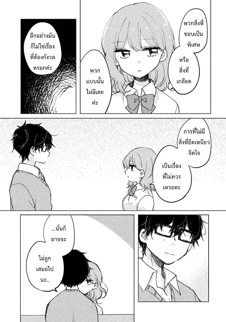 Meguro-san wa hajimete janai - หน้า 11