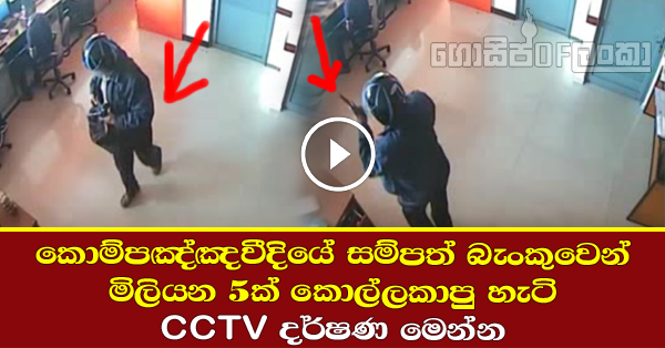 Slave Island Sampath Bank Robbery CCTV Footege