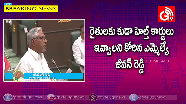 T Assembly : Jeevan reddy demand health cards issued for every former