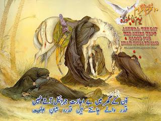 بطاقات تهنئة عاشوراء ايرانية