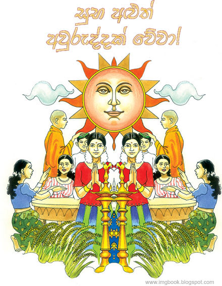 Sinhala Hindu New Year Wishes 2012   Suba Aluth Auruddak Wewa