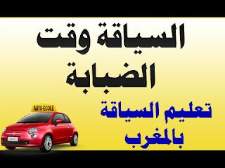 السلام عليكم ورحمة الله درس جديد من كود طريق المغرب حول السياقة أتناء تواجد الضبابة ماهي قواعد وشروط