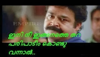 ini nee inganathe thara paripaadeem kond vannnaa Mohan lal Dialogue Malayalam