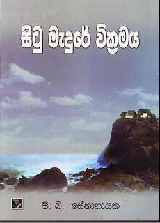 Situ madure wikramaya