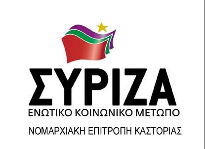 Ανακοίνωση Νομαρχιακής Επιτροπής ΣΥΡΙΖΑ για προβοκατόρικες ενέργειες και συκοφαντίες