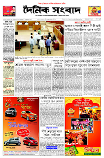 sambad e paper Oriya daily sambad has turned 30 on the occasion, soumya ranjan patnaik,  editor of the paper, unveiled its new logo at a recent function.