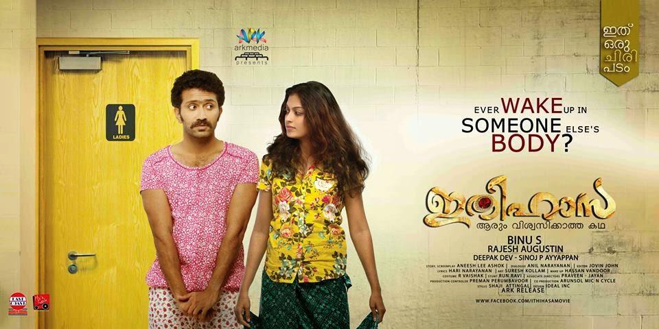 Ithihasa Malayalam film review