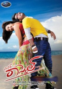 Download Mr Rascal Telugu MP3 Songs, Download Mr Rascal South MP3 Songs