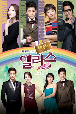 Cheongdamdong Alice, Park Shi Hoo,  Moon Geun Young