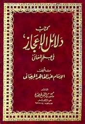 Syeikh Abdul Qahir al-Jurjani, pencetus ilmu balaghah