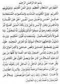 Doa Nurbuat (Nurul Nurbuwah) merupakan satu-satunya doa yang memiliki