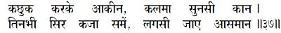 Sanandh Verse 19_37
