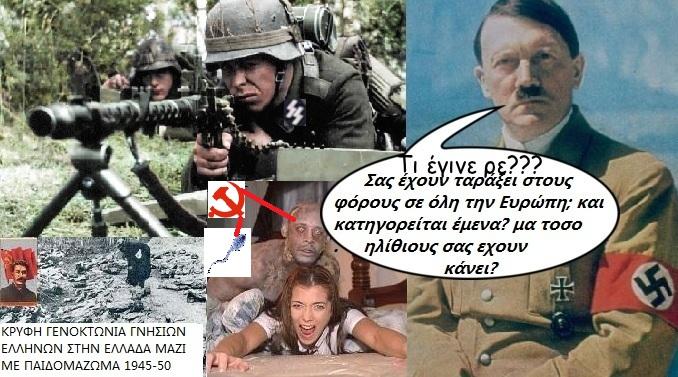 Δεν την αντέχω τόση βλακεία!γραφει ο άλλος: θα μας τρελάνεις ο Χίτλερ σκότωσε χιλιαδες και έφερε τους σύμμαχους στην Ελλάδα!