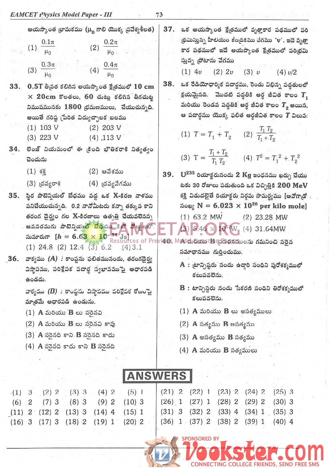 AP EAMCET Question Papers Download & Previous Question Papers with Key