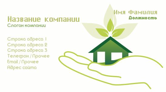 http://www.poleznosti-vsyakie.ru/2013/05/vizitka-rijeltora-zelenyj-dom-s-zelenym-pobegom.html