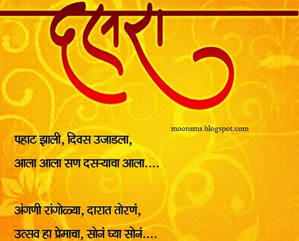 marathi dussehra sms message wishes greetings दसरा शुभेच्छा Marathi Happy Vijaya Dashami dasara Dashehra