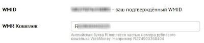 подключение WebMoney кошелька для вывода на него заработанных средств в системе Liked.ru