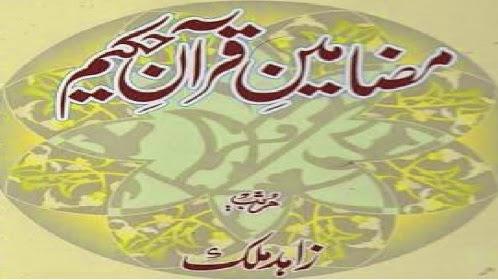 http://books.google.com.pk/books?id=tlzgBAAAQBAJ&lpg=PA1&pg=PA1#v=onepage&q&f=false
