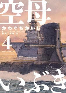 [かわぐちかいじ] 空母いぶき 第01-04巻