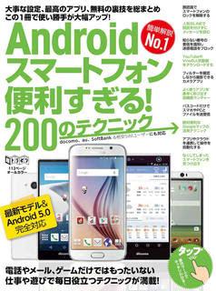 Androidスマートフォン便利すぎる!200のテクニック
