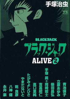 [手塚治虫] ブラック・ジャックALIVE 第01-02巻