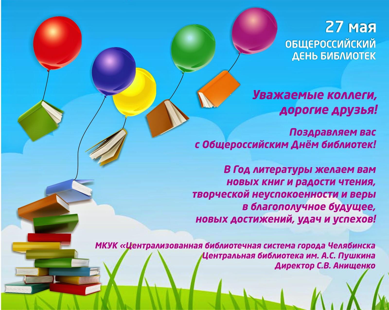 Поздравление на день библиотекаря креативно
