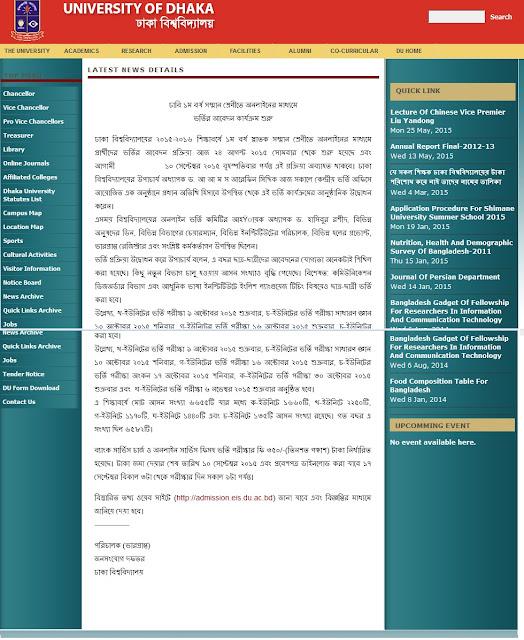 http://admission.eis.du.ac.bd