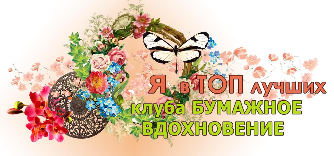 """Днепропетровский клуб """"Бумажное вдохновение """""""