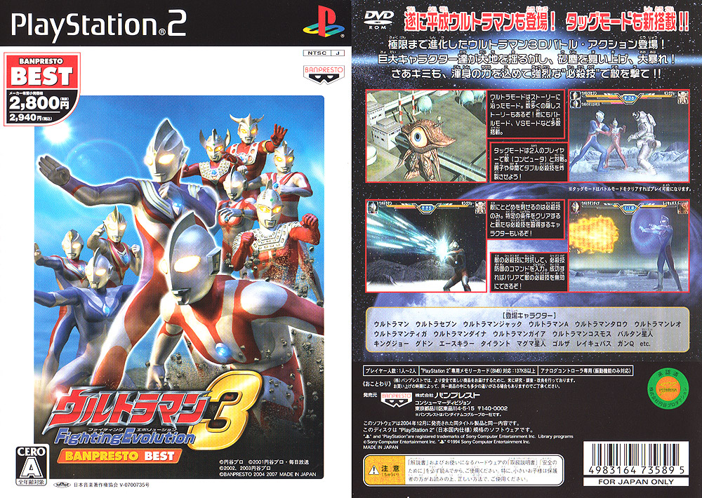 Download Ultraman Fighting Evolution 3 Ps2 Iso Games Linoabites S Blog