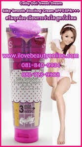http://healthybeautymalaysia.blogspot.com/2014/04/cathy-doll-silky-smooth.html