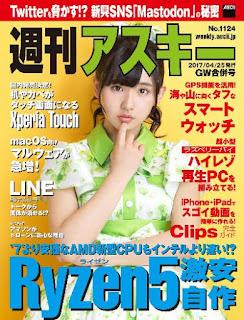 週刊アスキー No.1124