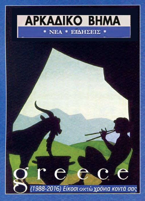 ΑΡΚΑΔΙΚΟ ΒΗΜΑ  (1988 - 2016)