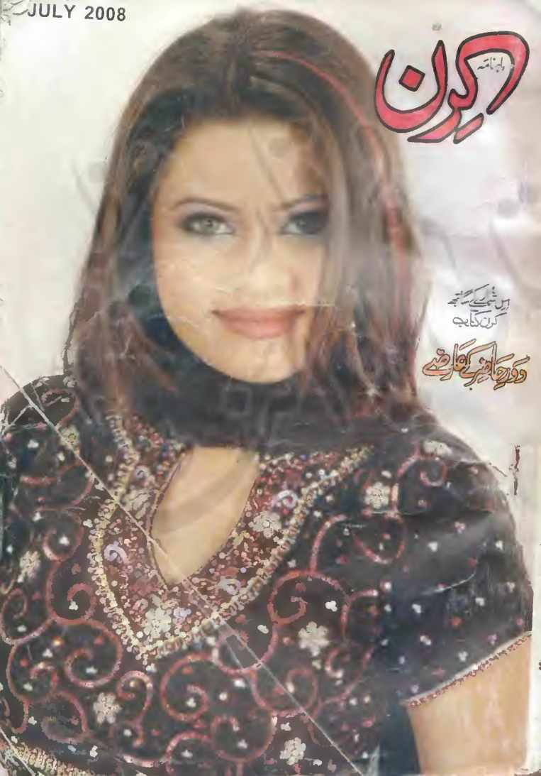 digest july 2008 in pdf format in this digest you can read urdu