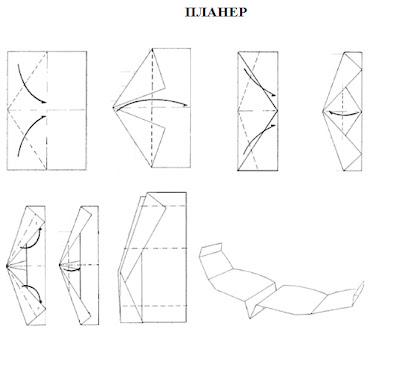 бумажный самолетик 20