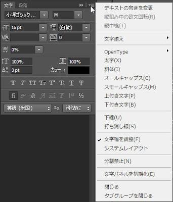 photoshop 文字ツールのオプション