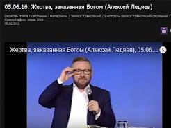 Алексей Ледяев живой свидетель моего Покаяния
