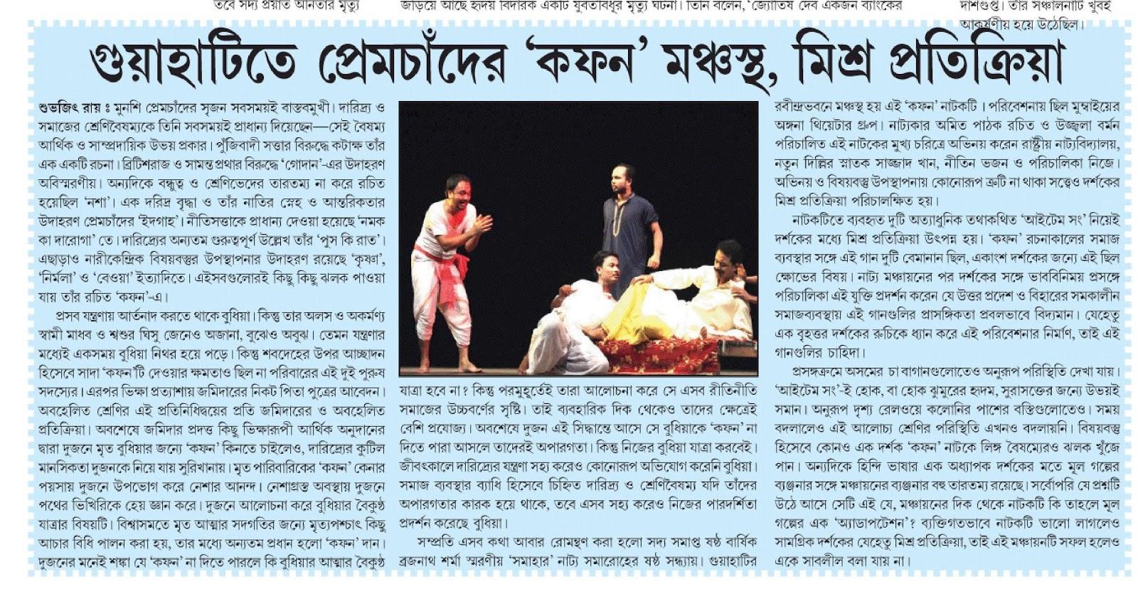 jugasankha+121008+Guwahati+Edition,+page+14_page_02.jpg