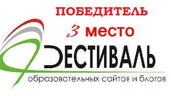 Блог является победителем Всероссийского конкурса-фестиваля образовательных сайтов и блогов