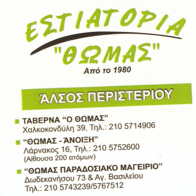 """ΕΣΤΙΑΤΟΡΙΑ """"ΘΩΜΑΣ"""""""