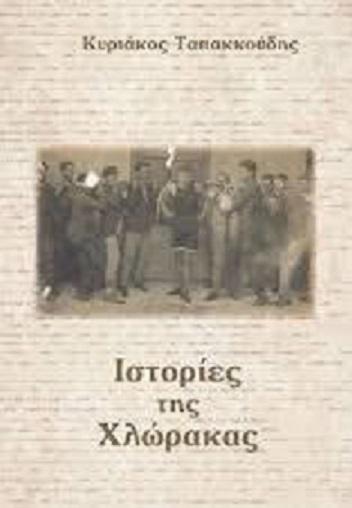 Βιβλίο, ΙΣΤΟΡΙΕΣ ΤΗΣ ΧΛΩΡΑΚΑΣ