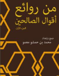 تحميل كتاب من روائع أقوال الصالحين ج1 PDF