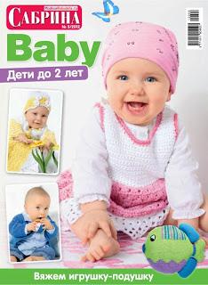 Журнал Сабрина Baby № 5 2012. Вязание для детей до двух лет