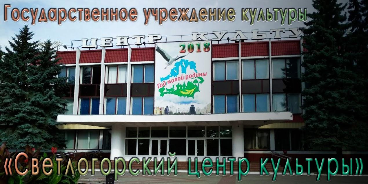 Светлогорский центр культуры